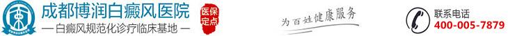 成都白癜风医院哪家好_四川成都白颠疯医院排行榜_成都治疗白癜风好的专科医院_成都博润医院怎么样_成都博润白癜风医院地址/联系电话/官网挂号