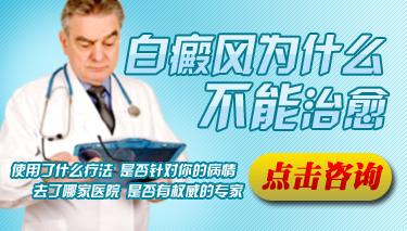 成都白癜风治疗专业医院:肢端型白癜风为什么治不好