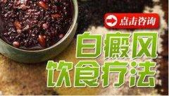 白癜风患者饮食需要注意什么?林永祥告诉你