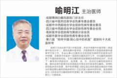 喻明江―主治医师