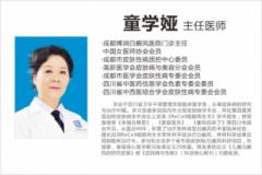 成都博润童妈妈:童学娅 主任医师