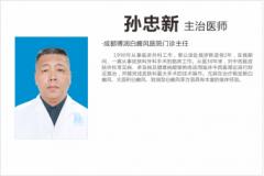 孙忠新―主治医师